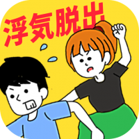 Download 浮気の証拠どこに隠したのぉ?-浮気系の脱出ゲーム- 1.0.16 APK MOD (Unlimited Everything)