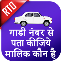 Download Vehicle Info – Vehicle Owner Details 0.0.78 APK PRO (Unlimited Everything)