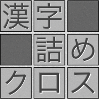 Download 脳トレ!漢字詰めクロス 1.126 APK PRO (Unlimited Everything)