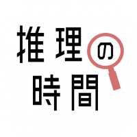 Download 推理の時間 – 謎解きアプリ THE BEST 1.1.10 APK MOD (Unlimited Everything)