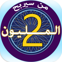Download من سيربح المليون 7.0 APK PRO (Unlimited Everything)